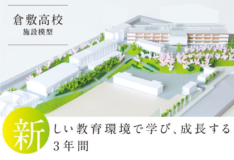 オープン スクール 高校 倉敷
